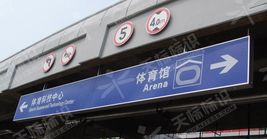 体育馆吊牌指示牌1226