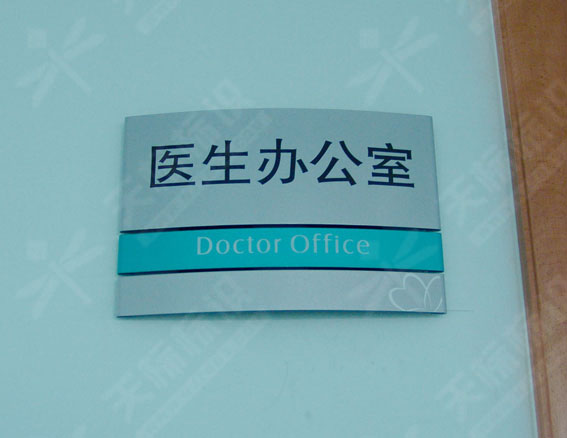 平面贴墙必威手机登录注册牌0034